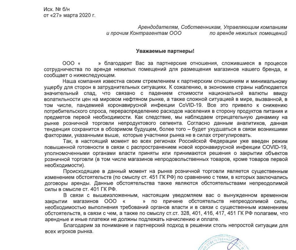 Уведомление о приостановлении коммерческой деятельности Арендатора в связи с Covid-19